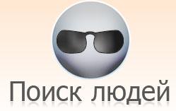 Найти людей украина